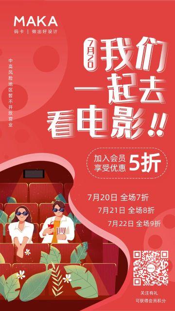 红色电影院复业一起看电影宣传活动手机海报