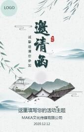 中国风公司企业会议发布会邀请函企业宣传H5