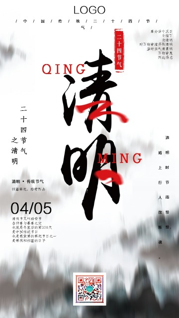 中国风水墨清明节二十四节气手机宣传海报