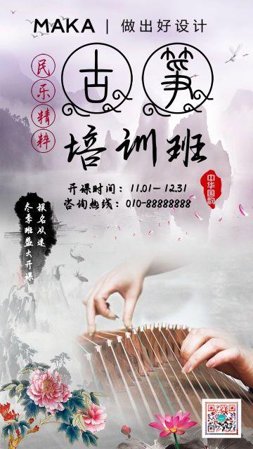 粉色中国风古筝培训招生手机海报