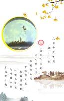 中秋节祝福宣传——中国风