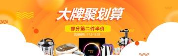 双11扁平简约百货零售家电商城促销电商banner