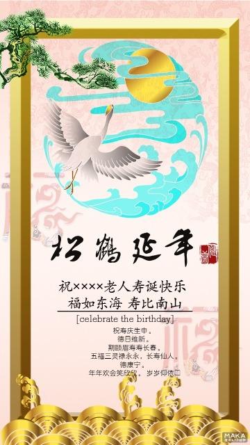 生日祝福祝寿贺卡中国风