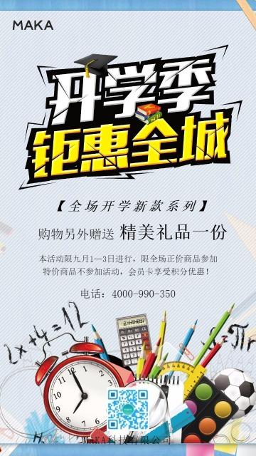 清新简洁的开学季促销手机海报模板