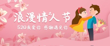 粉色清新可爱浪漫520表白520促销活动宣传微信公众号封面大图