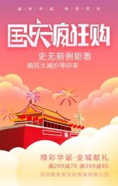 十一国庆节祝福商家活动促销H5模板