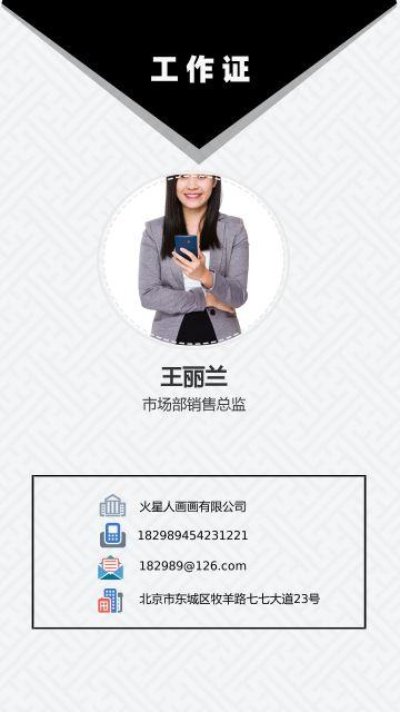 微信朋友圈简约风个人宣传名片工作证