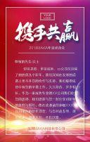 邀请函年会活动邀请函企业年度盛典邀请函