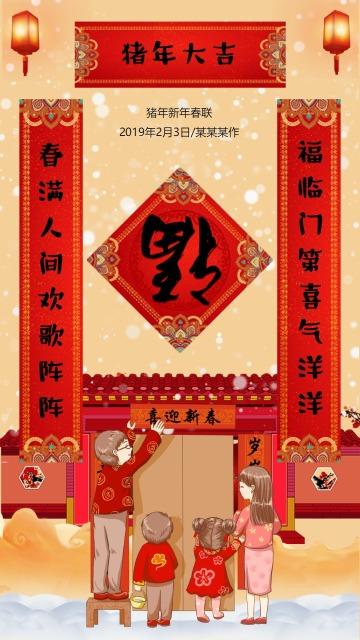 春节中国风个人对联春联祝福贺岁海报