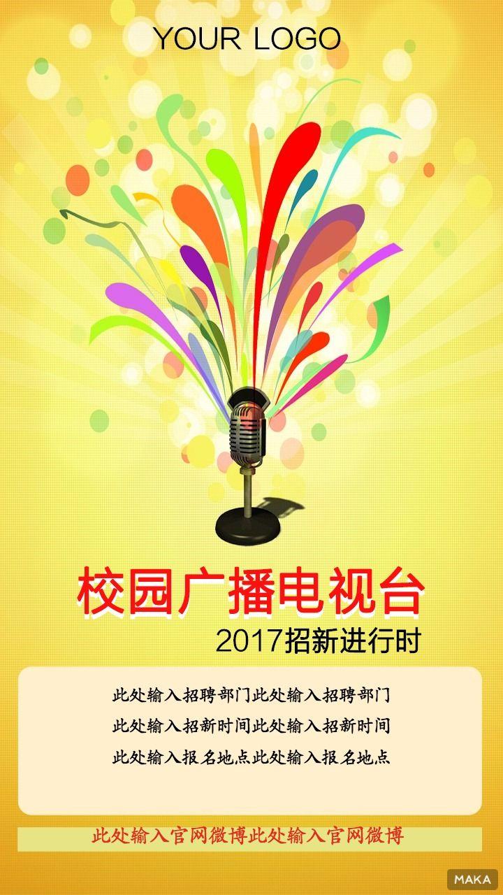 校园广播电视台招新活动海报