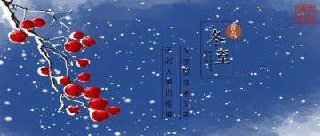 冬至公众号封面头图 传统节日 二十四节气