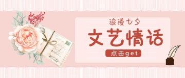 粉色文艺清新浪漫七夕情人节公众号封面头条