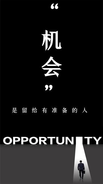 命运 机会 企业公司鼓励 励志文化宣传海报