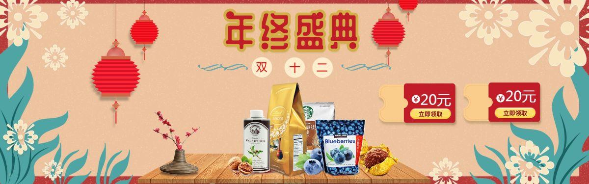 时尚炫酷手绘偏平风格年终盛典零食电商店铺Banner