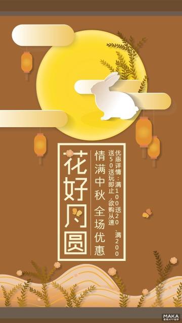 棕色复古中国风中秋节商品优惠促销海报