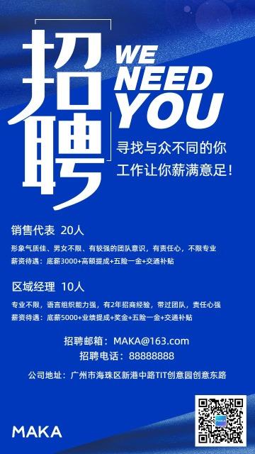 蓝色简约科技互联企业人才招聘宣传海报