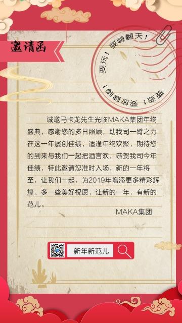 中国风怀旧复古人力行政HR通用企业周年邀请函海报