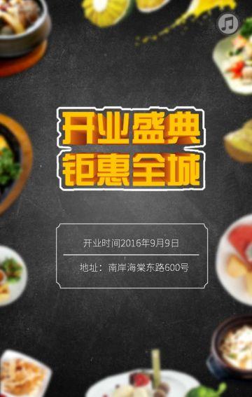 餐饮美食行业开业活动促销