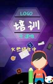 招生 培训 书法 书法培训 中国古典 中国风 假期培训 邀请