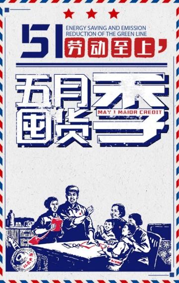 五一劳动节商家商场商品促销活动打折宣传推广
