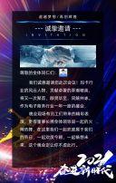紫色炫彩2021奋进新时代年会邀请函H5