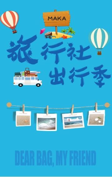 旅行社出行季/旅游宣传推广/海南之旅浪漫文化