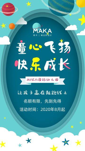 蓝色卡通快乐星球幼儿园招生宣传视频