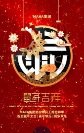 高端中国风红色鼠年吉祥春节手绘插画贺新春H5