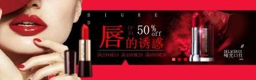 时尚炫酷口红电商产品宣传促销banner