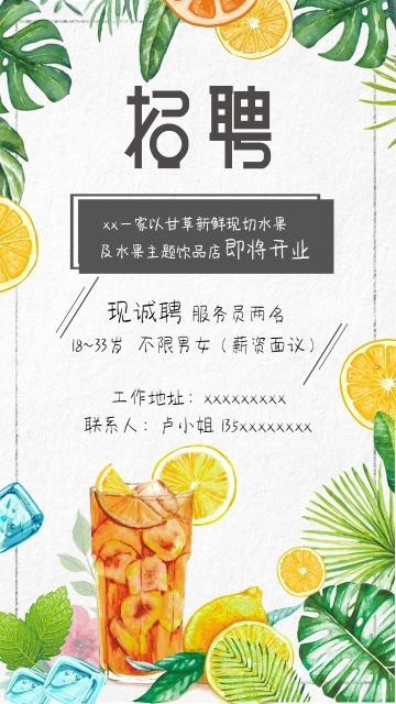 绿色清新文艺水果店招聘水彩海报