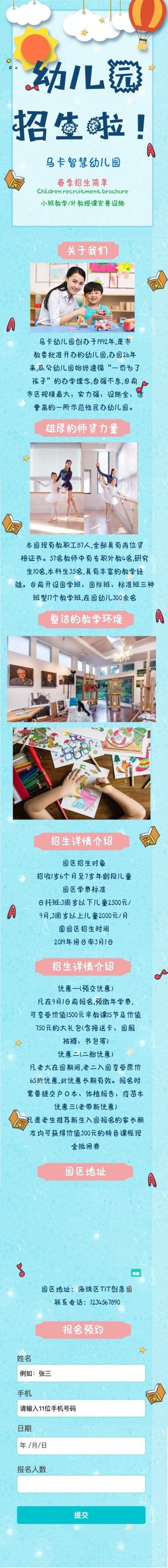 卡通手绘教育幼儿培训幼儿园招生介绍单页