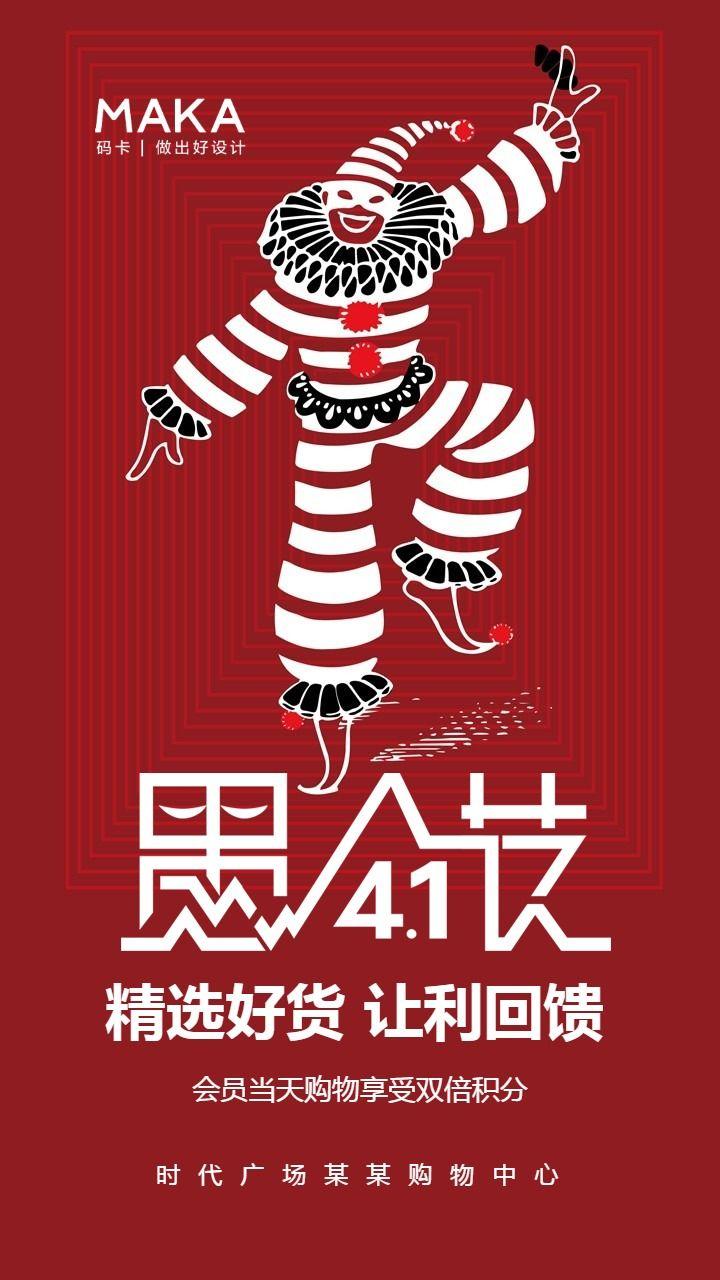 卡通简约红色愚人节商家促销活动海报