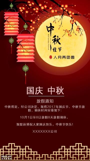 红色简约国庆中秋放假通知海报