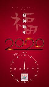 2020年鼠年元旦迎春贺岁新年祝福海报
