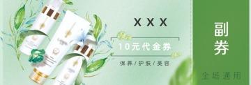 美容护肤商场活动促销海报