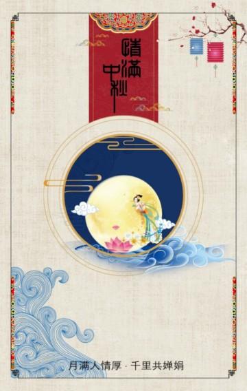 中秋促销通用  中秋佳节    节日祝福 月饼促销
