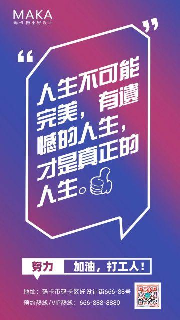 紫色扁平时尚炫彩打工人励志早安问候宣传海报