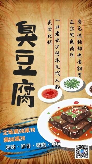 米色卡通餐饮类臭豆腐复古美食宣传手机海报