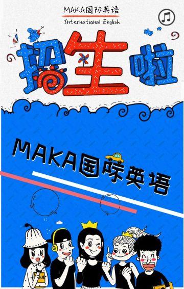 卡通手绘英语培训招生啦 假期报名