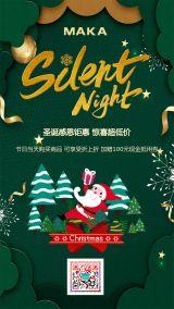 简约绿色圣诞节促销节日海报