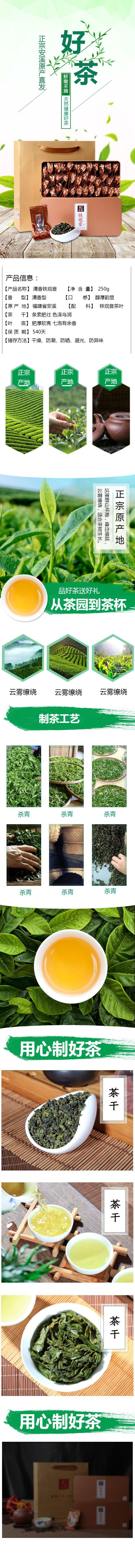 绿色清新安溪茶叶电商详情图
