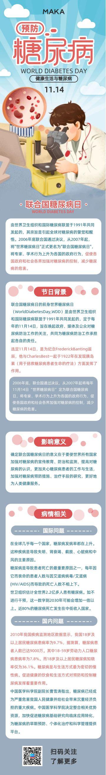 蓝色扁平世界糖尿病日知识科普宣传文章长图