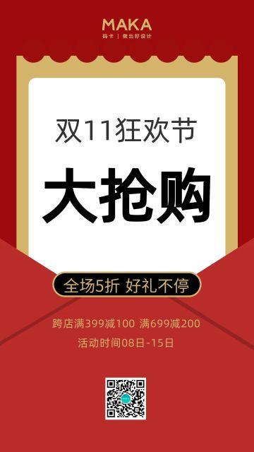 双十一狂欢节简约风促销宣传手机海报-1