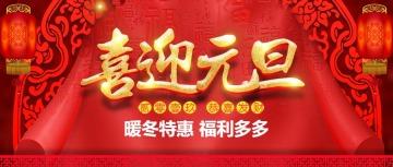 元旦节日促销活动微信公众号头图