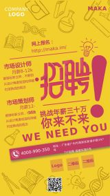 手绘卡通创意企业招聘校园招聘创意字体宣传手机海报模版