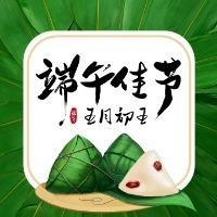 绿色清新端午节节日宣传公众号小图