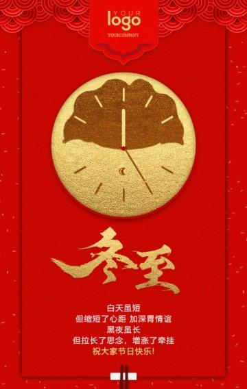 冬至 冬季 心灵鸡汤 红色喜庆