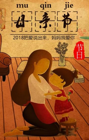 复古手绘创意插画母亲节祝福翻页H5