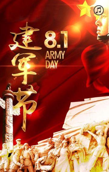 中国八一建军节