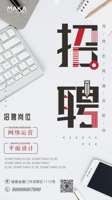 简约苹果风灰文艺色桌面扁平简约大气商务企业公司校园招聘宣传海报